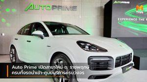 Auto Prime เปิดสาขาใหม่ ถ. ราชพฤกษ์ ครบทั้งรถนำเข้า-ศูนย์บริการครบวงจร