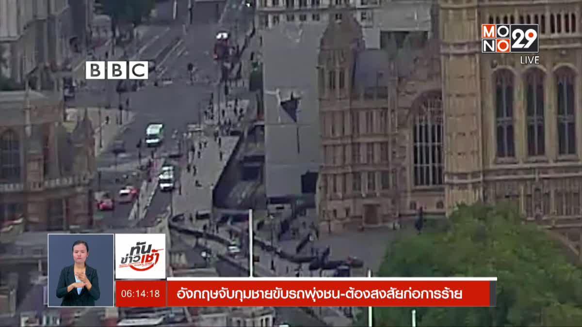 อังกฤษจับกุมชายขับรถพุ่งชน-ต้องสงสัยก่อการร้าย