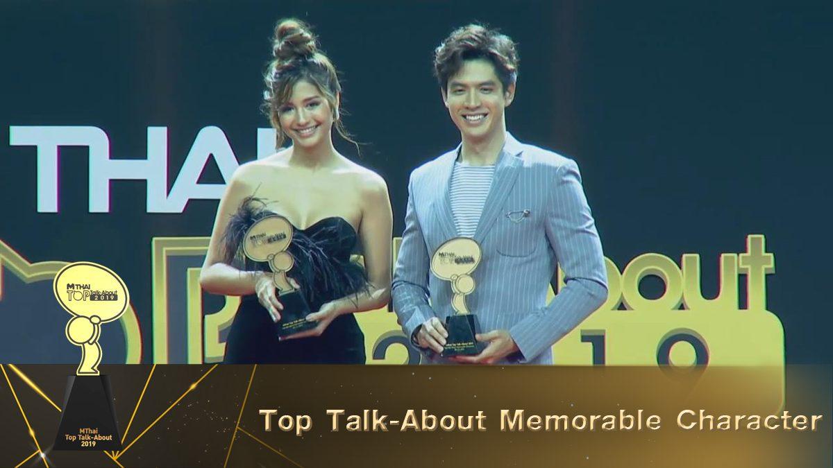 ประกาศรางวัลที่ 10 Top Talk-About Memorable Character