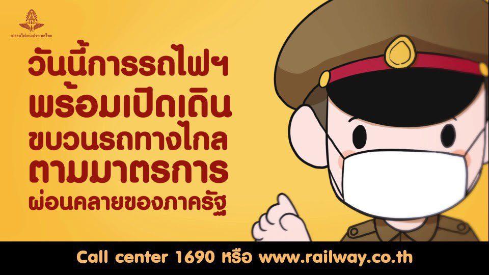 การรถไฟฯ เปิดเดินขบวนรถทางไกลตามมาตรการผ่อนคลายของรัฐ