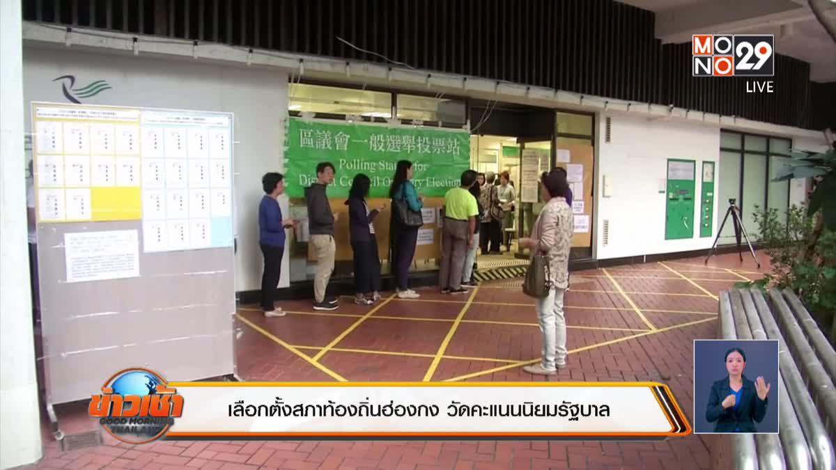 เลือกตั้งสภาท้องถิ่นฮ่องกง วัดคะแนนนิยมรัฐบาล