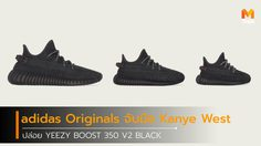 adidas Originals จับมือ Kanye West ปล่อย YEEZY BOOST 350 V2 BLACK วางขายพร้อมกันทั่วโลก 29 พ.ย.นี้!!