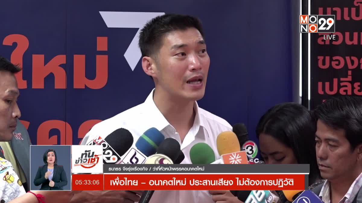 เพื่อไทย – อนาคตใหม่ ประสานเสียง ไม่ต้องการปฏิวัติ