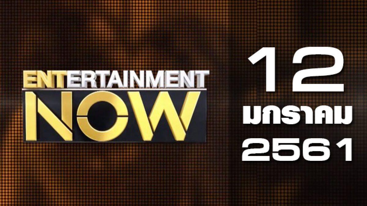 Entertainment Now Break 1 12-01-61