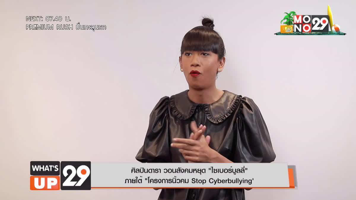"""ศิลปินดารา วอนสังคมหยุด """"ไซเบอร์บูลลี่""""ภายใต้ """"โครงการนิ้วคม Stop Cyberbullying"""""""