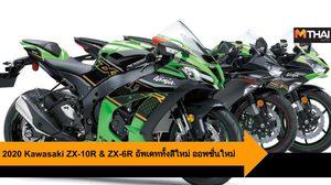 2020 Kawasaki ZX-10R & ZX-6R อัพเดททั้งสีใหม่ ออพชั่นใหม่