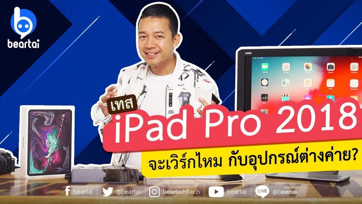 เทสต์ iPad Pro 2018 จะเวิร์กไหมกับอุปกรณ์ต่างค่าย?