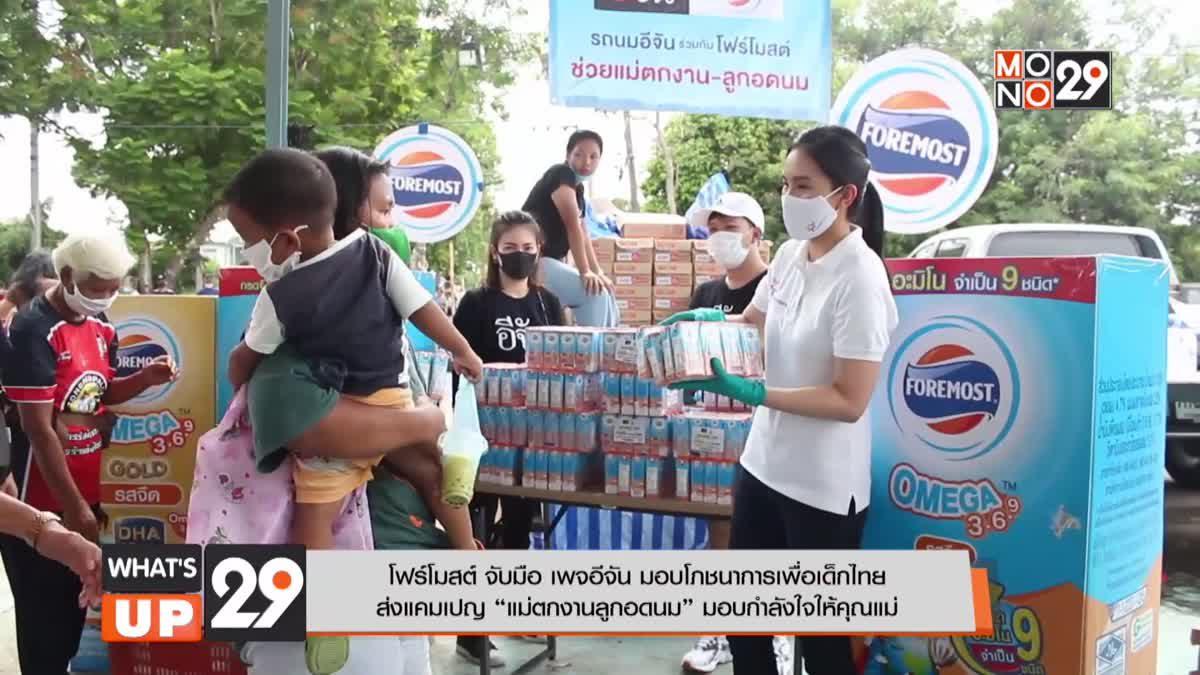 โฟร์โมสต์ จับมือ เพจอีจัน มอบโภชนาการเพื่อเด็กไทย
