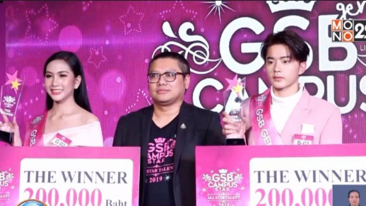 """ประกาศผลผู้ชนะเลิศ """"GSB GEN CAMPUS STAR 2019"""""""