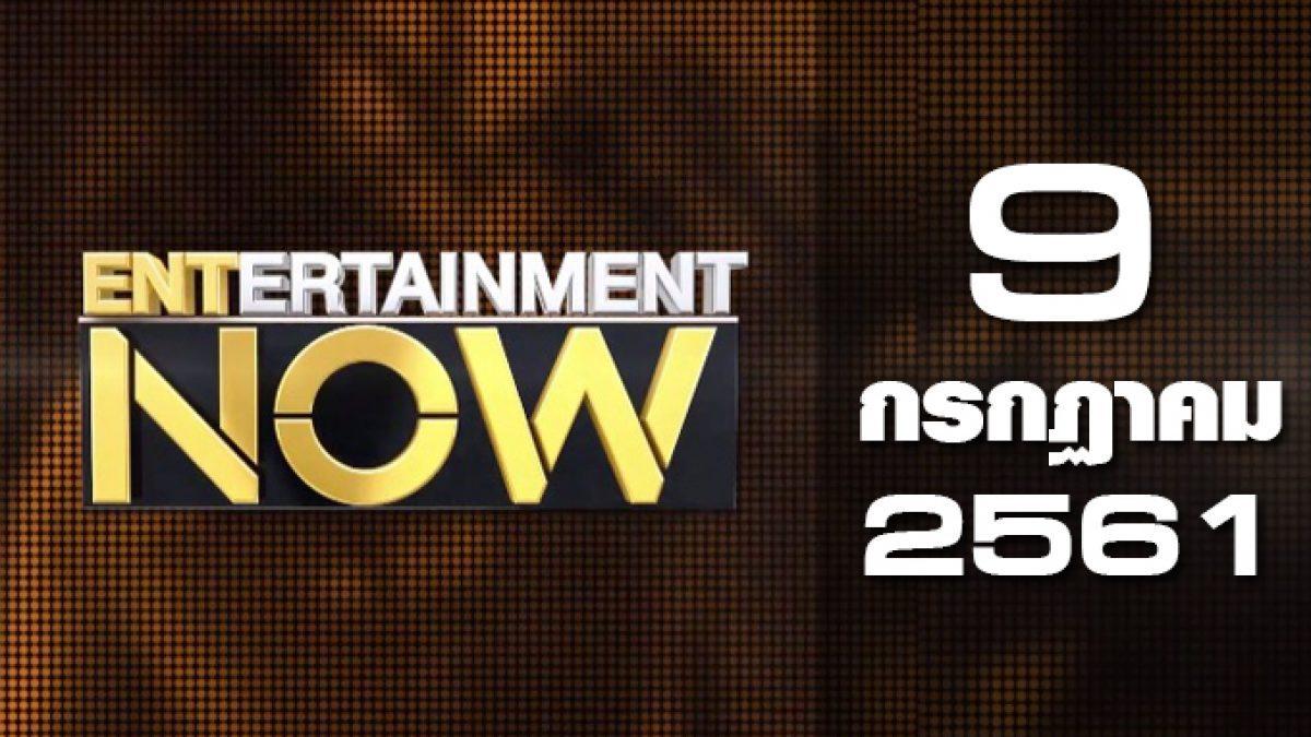 Entertainment Now Break 1 09-07-61