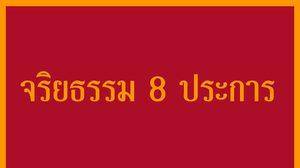 คุณธรรม จริยธรรม 8 ประการ