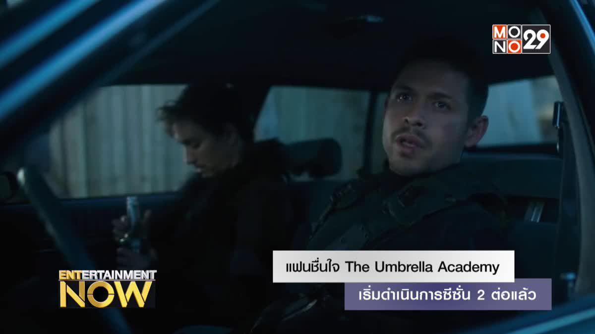 แฟนชื่นใจ The Umbrella Academy เริ่มดำเนินการซีซั่น 2 ต่อแล้ว