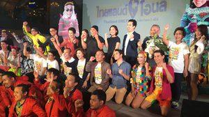 """Thailand Only #เมืองไทยอะไรก็ได้"" เปิดตัวคึกคัก นักแสดงนำร่วมงานล้นเวที"