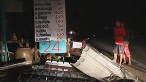 อุตุเตือนพายุฤดูร้อน 27-29 เม.ย. ขอนแก่น-เพชรบุรีโดนแล้ว บ้านพังอื้อ