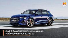 Audi E-Tron S อีกขั้นของความแรงและล้ำ จัดเต็มด้วยสมรรถนะ 503 แรงม้า