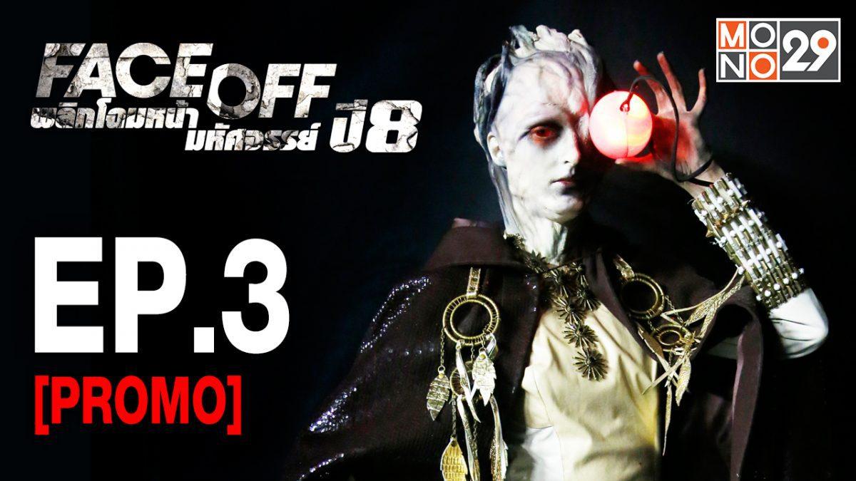 Face Off พลิกโฉมหน้ามหัศจรรย์ ปี8 EP.3 [PROMO]