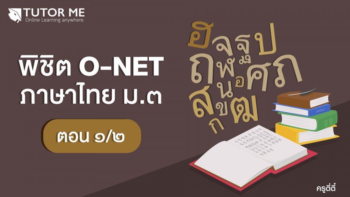 แนะนำคอร์สเรียนพิชิต O-NET ภาษาไทย ม.3  ตอน 1/2