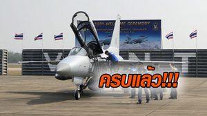 กองทัพอากาศได้ครบแล้ว เครื่องบินขับไล่ T-50TH  การันตีคุ้มค่าภาษี
