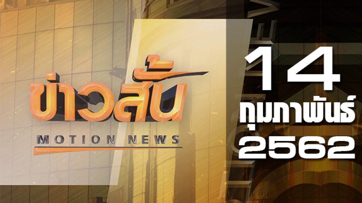 ข่าวสั้น Motion News Break 2 14-02-62