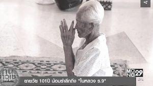 """ยายวัย 101ปี น้อมรำลึกถึง """"ในหลวง ร.9"""""""