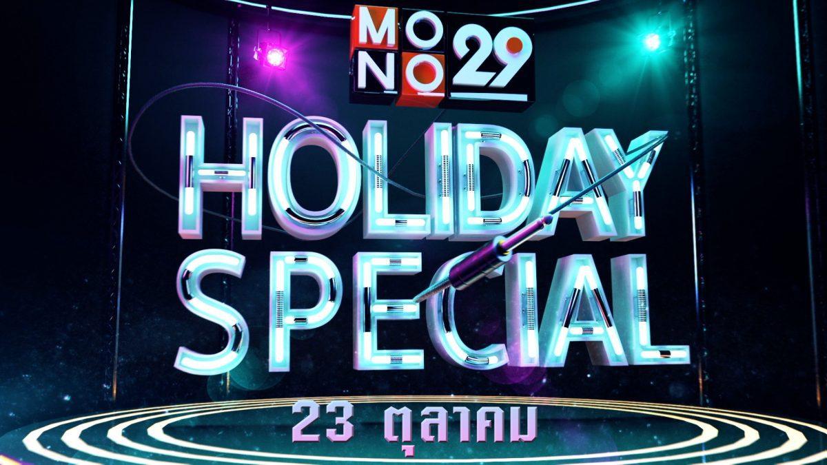 Holiday Special วันที่ 23 ตุลาคม 2562