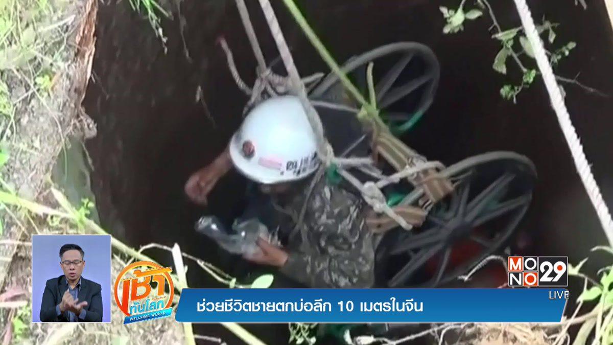 ช่วยชีวิตชายตกบ่อลึก 10 เมตรในจีน