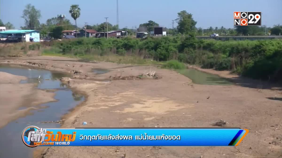 วิกฤตภัยแล้งส่งผล แม่น้ำยมแห้งขอด