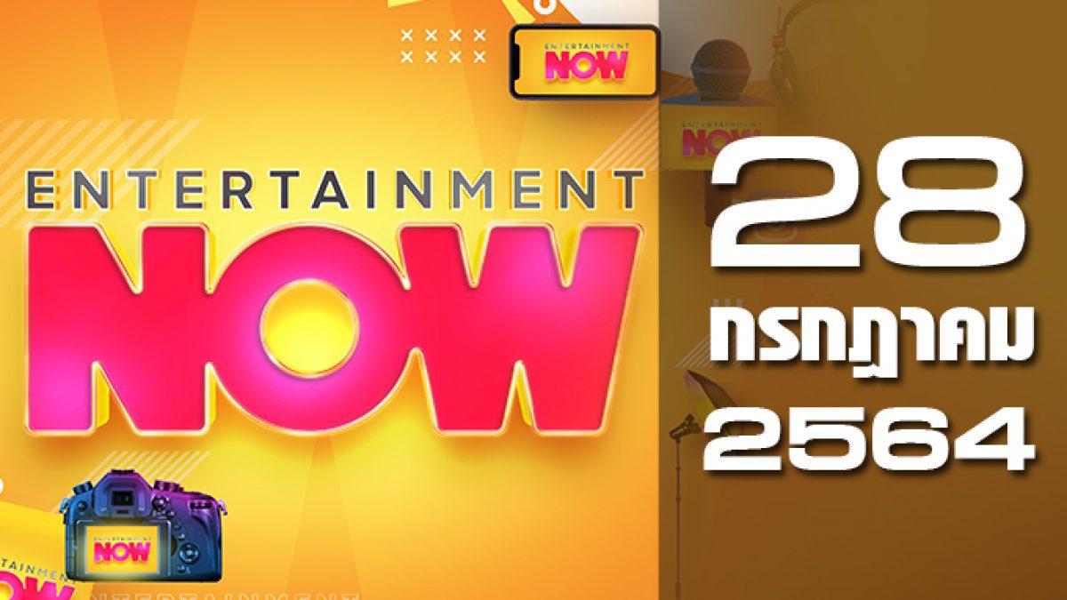 Entertainment Now 28-07-64