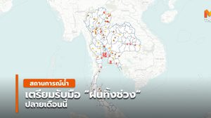 """สถานการณ์น้ำในประเทศไทย เตรียมรับมือ """"ฝนทิ้งช่วง"""""""