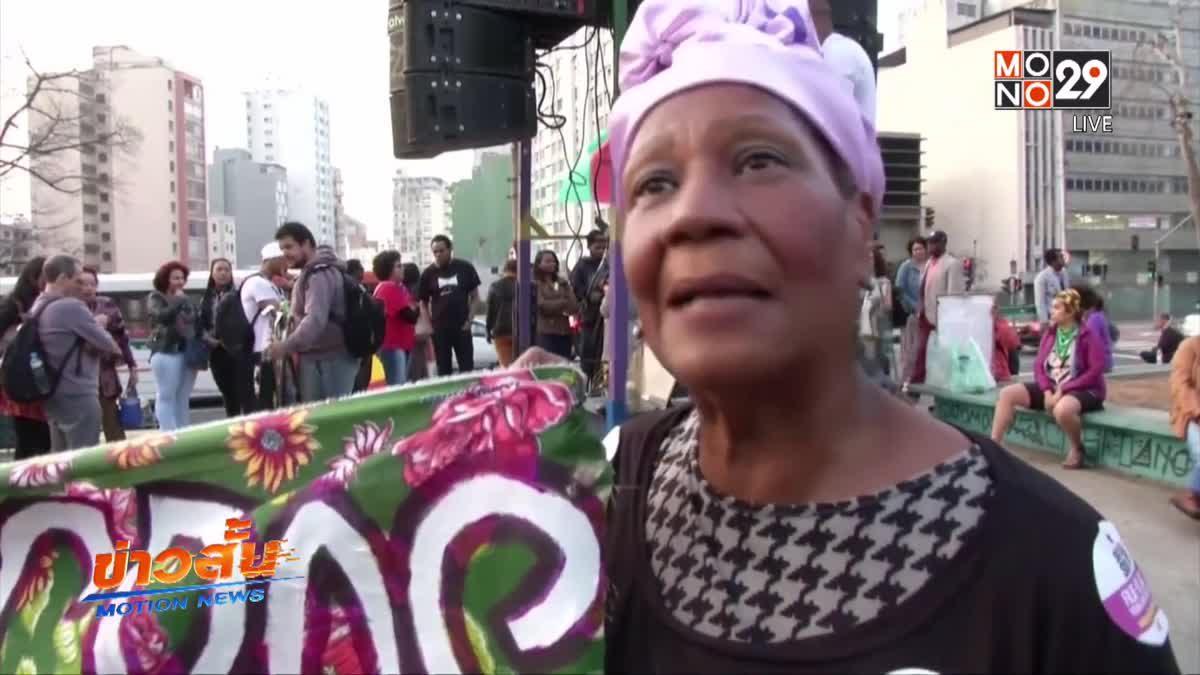 ผู้หญิงผิวสีในบราซิลเดินขบวนต้านเหตุอาชญากรรม