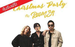 ร่วมสนุกชิงบัตรคอนเสิร์ต Christmas Party with Room39