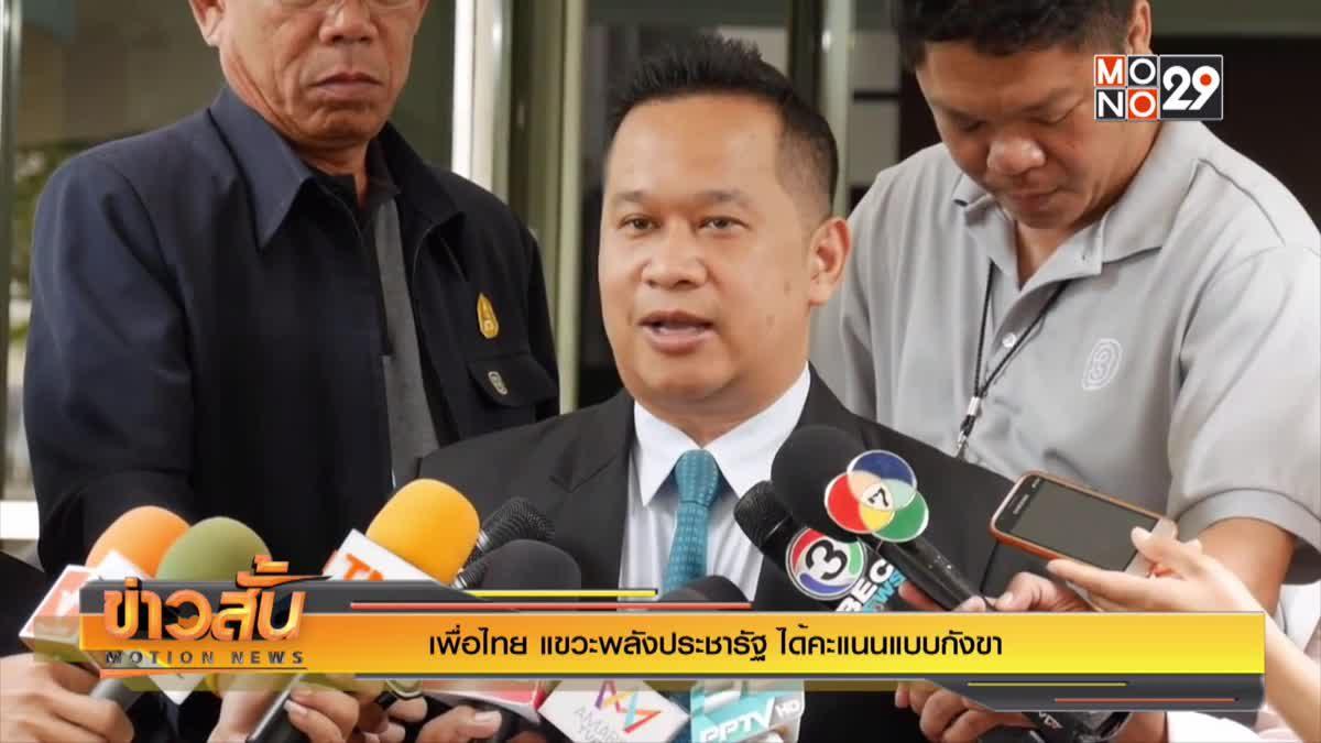 เพื่อไทย แขวะพลังประชารัฐ ได้คะแนนแบบกังขา