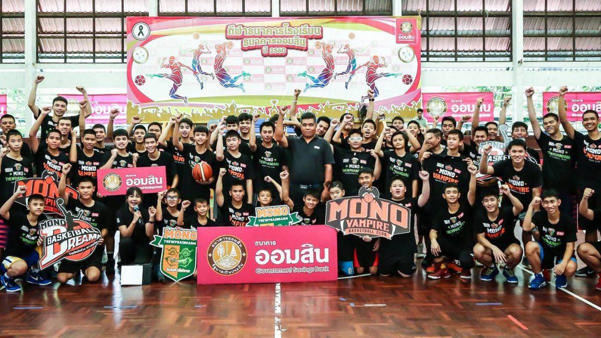 "Mono Basketball Dream ""ปลุกฝันยัดห่วง เยาวชนไทย"""