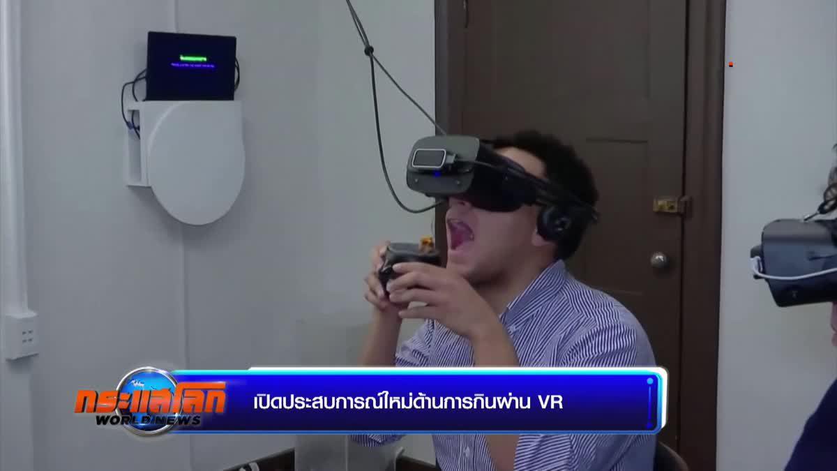 เปิดประสบการณ์ใหม่ด้านการกินผ่าน VR