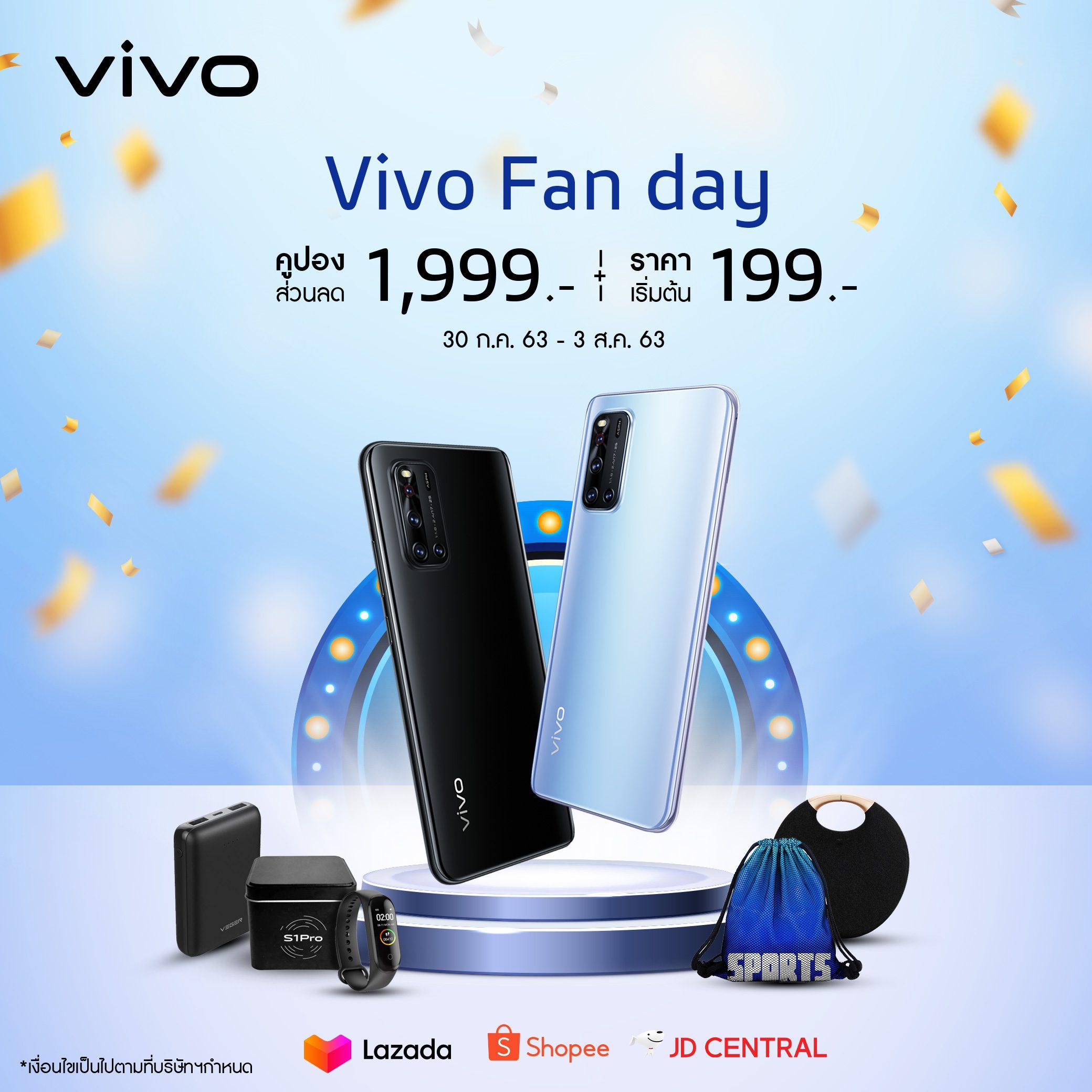 โปรโมชั่นสุดปัง Vivo Fans day 30.7.63-3.8.63 !!
