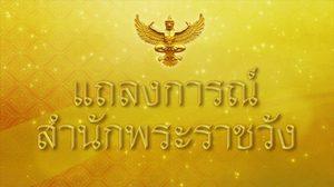 แถลงการณ์สำนักพระราชวัง 'พระองค์โสมฯ' เสด็จประทับ รพ.จุฬาฯ