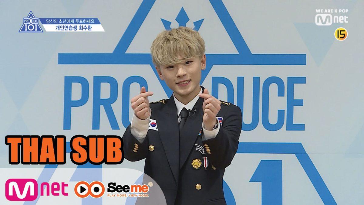 [THAI SUB] แนะนำตัวผู้เข้าแข่งขัน | 'ชเว ซูฮวาน' CHOI SU HWAN I เด็กฝึกหัดอิสระ
