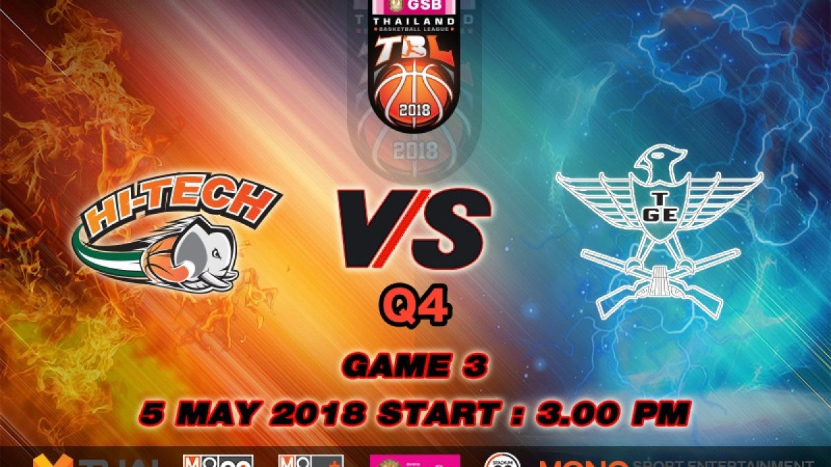 ควอเตอร์ 4 การเเข่งขันบาสเกตบอล GSB TBL2018 : Hi-Tech VS TGE ไทยเครื่องสนาม (5 May 2018)