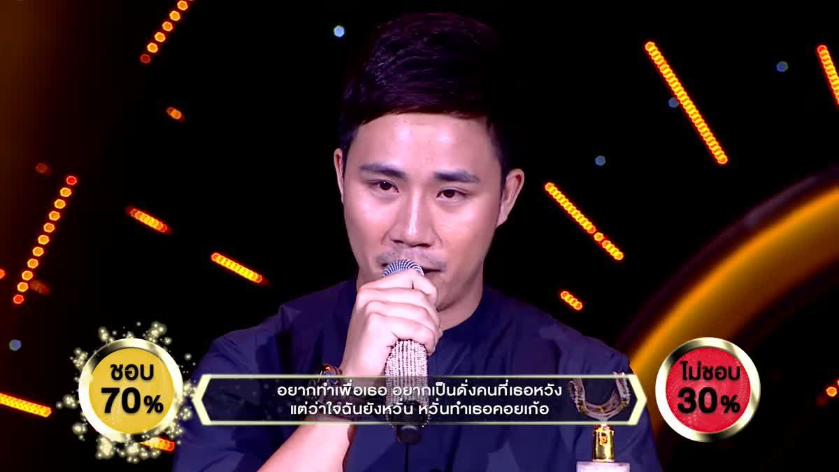 เพลง ขอเป็นตัวเลือก - ตา ชยพล | ร้องแลก แจกเงิน Singer takes it all | 28 พฤษภาคม 2560