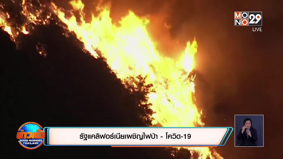 รัฐแคลิฟอร์เนียเผชิญไฟป่า-โควิด 19