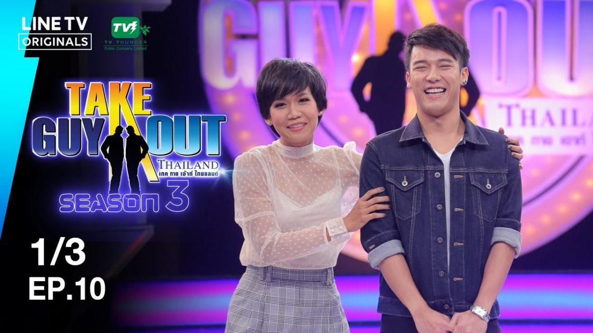 เบนโตะ ชูศักดิ์ | Take Guy Out Thailand S3 - EP.10 - 1/3 (28 ก.ค. 61)