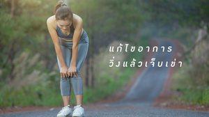 วิ่งแล้วเจ็บเข่า โรคฮิตนักวิ่ง เกิดจากสาเหตุใด แก้ไขอย่างไรดี