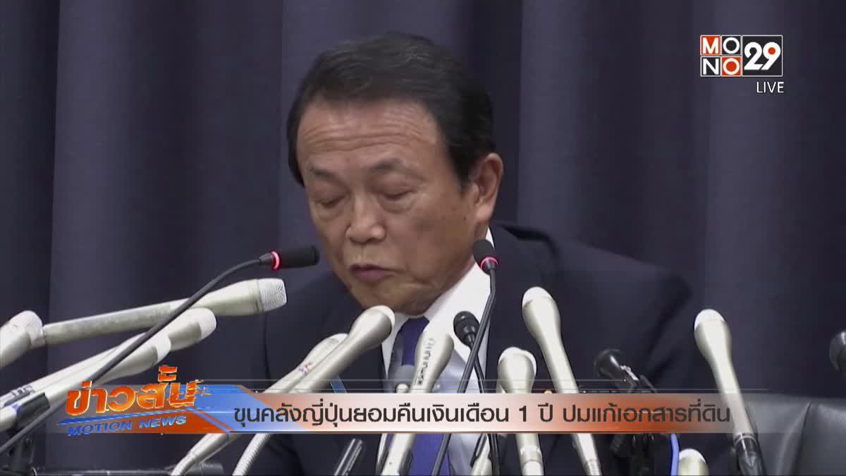 ขุนคลังญี่ปุ่นยอมคืนเงินเดือน 1 ปี ปมแก้เอกสารที่ดิน