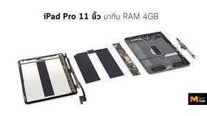 ชำแหล่ะ iPad Pro 11 นิ้ว พบมากับแบตเตอรี่ 7,812 mAh และมี RAM 4GB