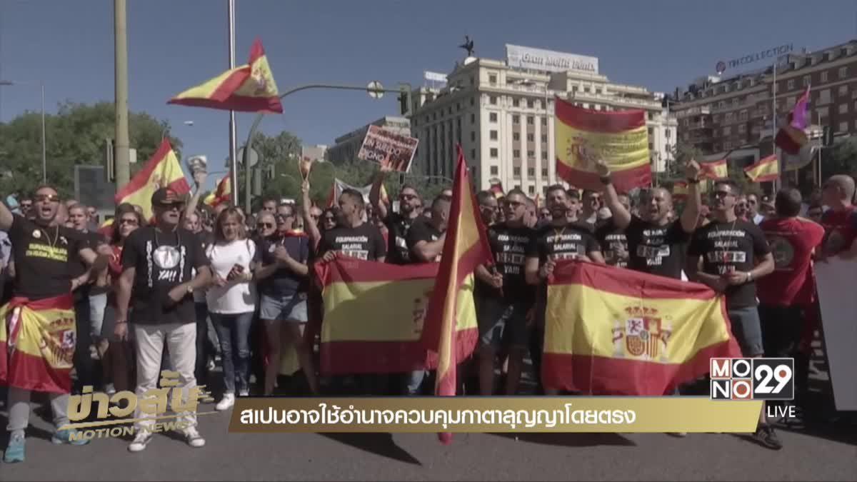 สเปนอาจใช้อำนาจควบคุมกาตาลุญญาโดยตรง