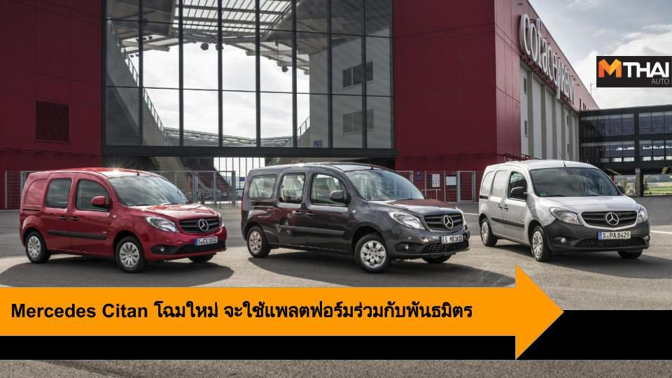 Mercedes Citan โฉมใหม่ จะใช้แพลตฟอร์มร่วมกับพันธมิตร พบกันเร็วๆ นี้