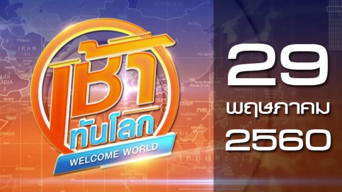 เช้าทันโลก Welcome World 29-05-60