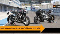 2020 Triumph Street Triple RS ปรับให้แรงถึง 121 แรงม้า สไตล์ที่เท่อีกขั้น