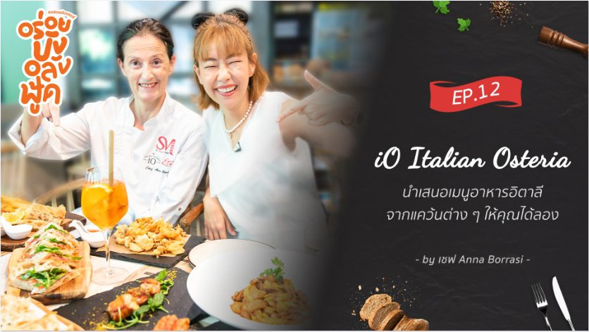 อร่อยปังอลังฟู้ด EP.12 กับร้านiO ltalian Osteria ต้นตำรับของอาหารอิตาลีแท้ๆ