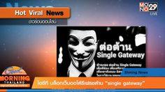 ICT ประกาศปิดเว็บ ออโต้รีเฟรช ป้องกันการต่อต้าน Single Gateway